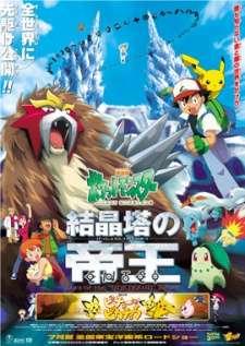 Pokemon: Kesshoutou no Teiou Entei's Cover Image