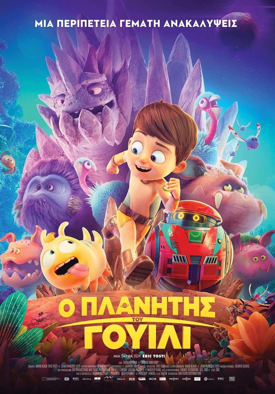 Ο Πλανήτης του Γουίλι (Terra Willy: Planète Inconnue) Poster Πόστερ