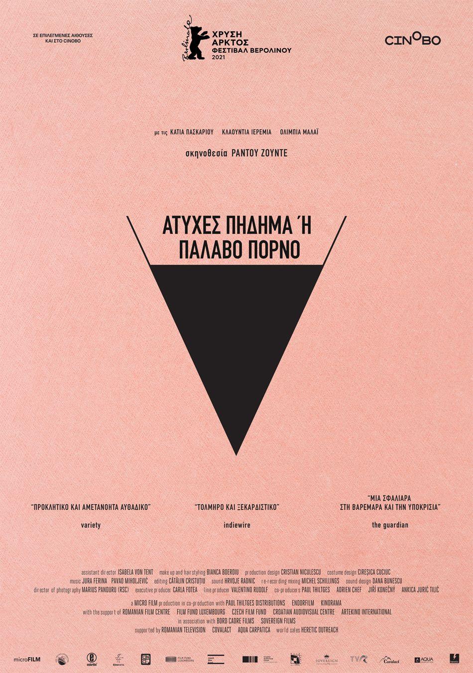 Ατυχές πήδημα ή παλαβό πορνό (Babardeala cu bucluc sau porno balamuc / Bad Luck Banging or Loony Porn) Poster Πόστερ