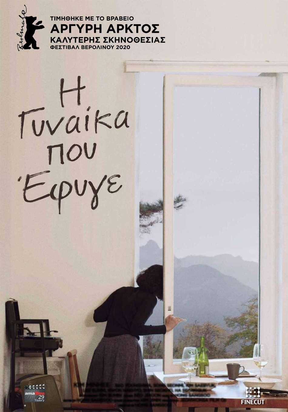 Η γυναίκα που έφυγε (Domangchin yeoja / The Woman Who Ran) Poster Πόστερ