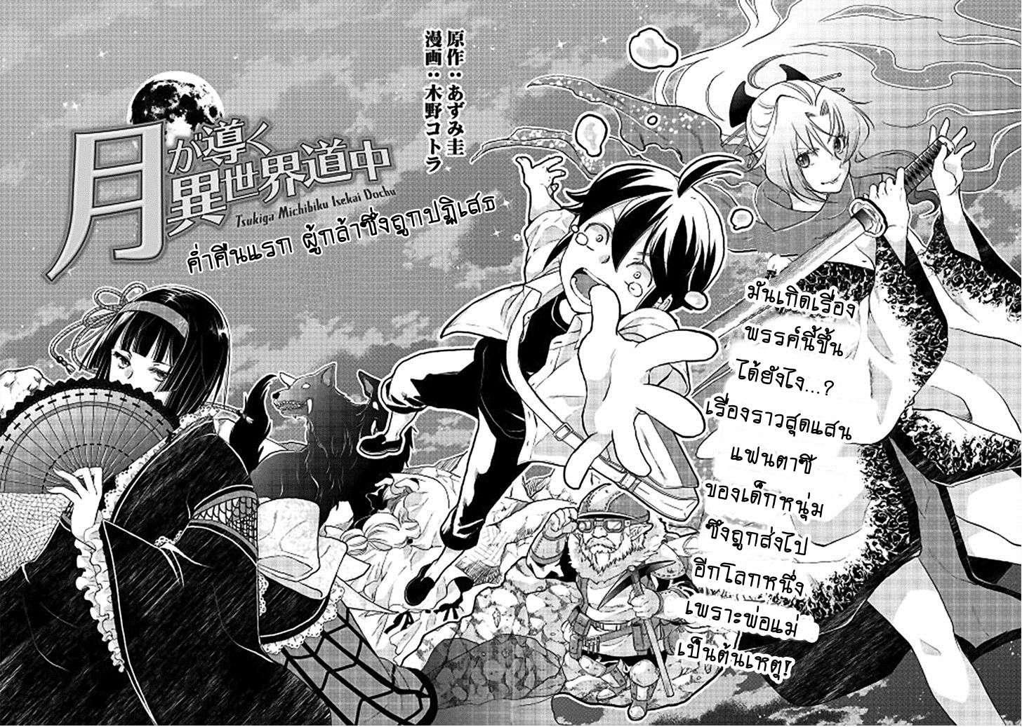 อ่านการ์ตูน Tsuki ga Michibiku Isekai Douchuu ตอนที่ 1 หน้าที่ 4