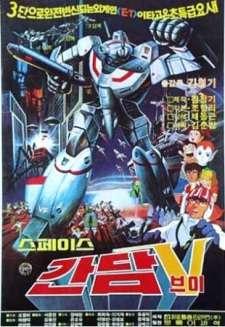 Space Gundam V's Cover Image