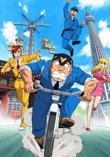 Kochira Katsushikaku Kameari Kouenmae Hashutsujo: The Final - Ryoutsu Kakichi Saigo no Hi's Cover Image