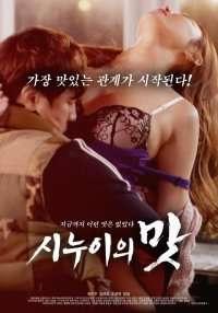 Sister-in-law's Taste (2020)