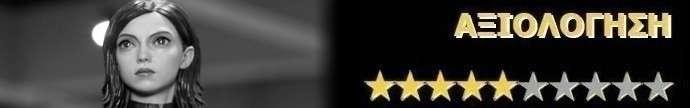 Αλίτα: Ο Άγγελος της Μάχης (Alita: Battle Angel) Rating
