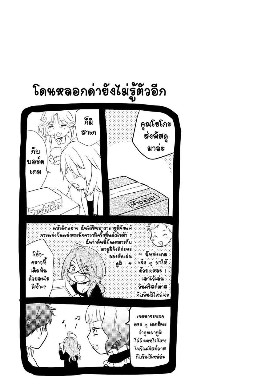 อ่านการ์ตูน Bokura wa Minna Kawaisou ตอนที่ 37 หน้าที่ 21