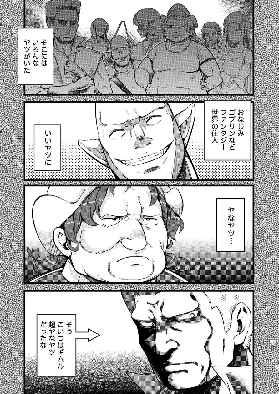 Isekai Ni Tensei Shitara Zenra Ni Sareta - Raw Chapter 1 - LHScan.net