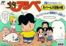 Shounen Ashibe (TV)'s Cover Image