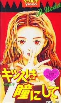 Kiss wa Hitomi ni Shite's Cover Image