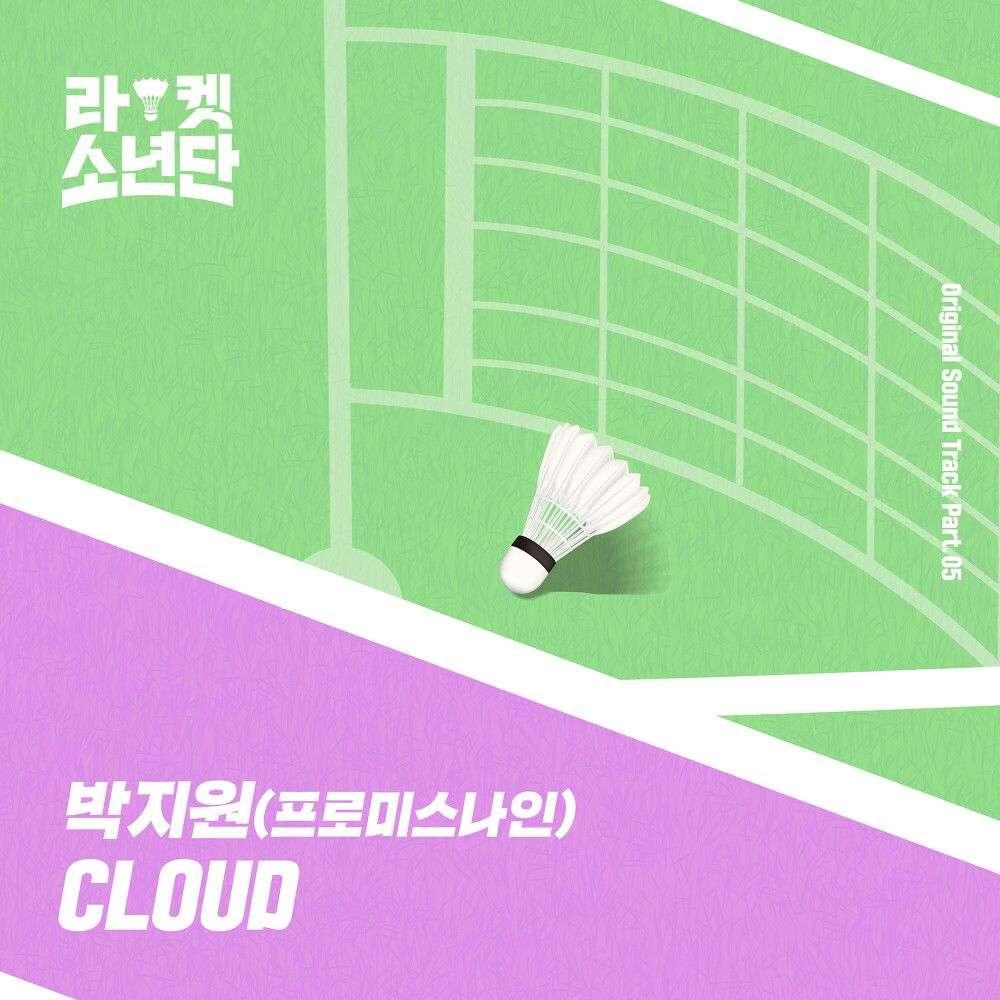 Park Ji Won (fromis_9) – Cloud / Racket Boys OST Part.5 MP3