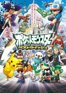 Pokemon Best Wishes!'s Cover Image