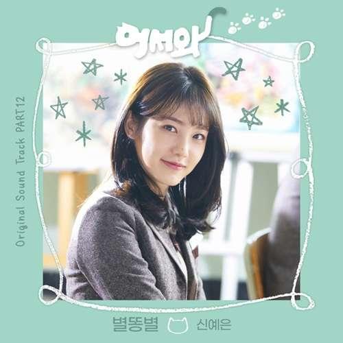 Shin Ye Eun Lyrics