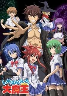 Ichiban Ushiro no Daimaou's Cover Image