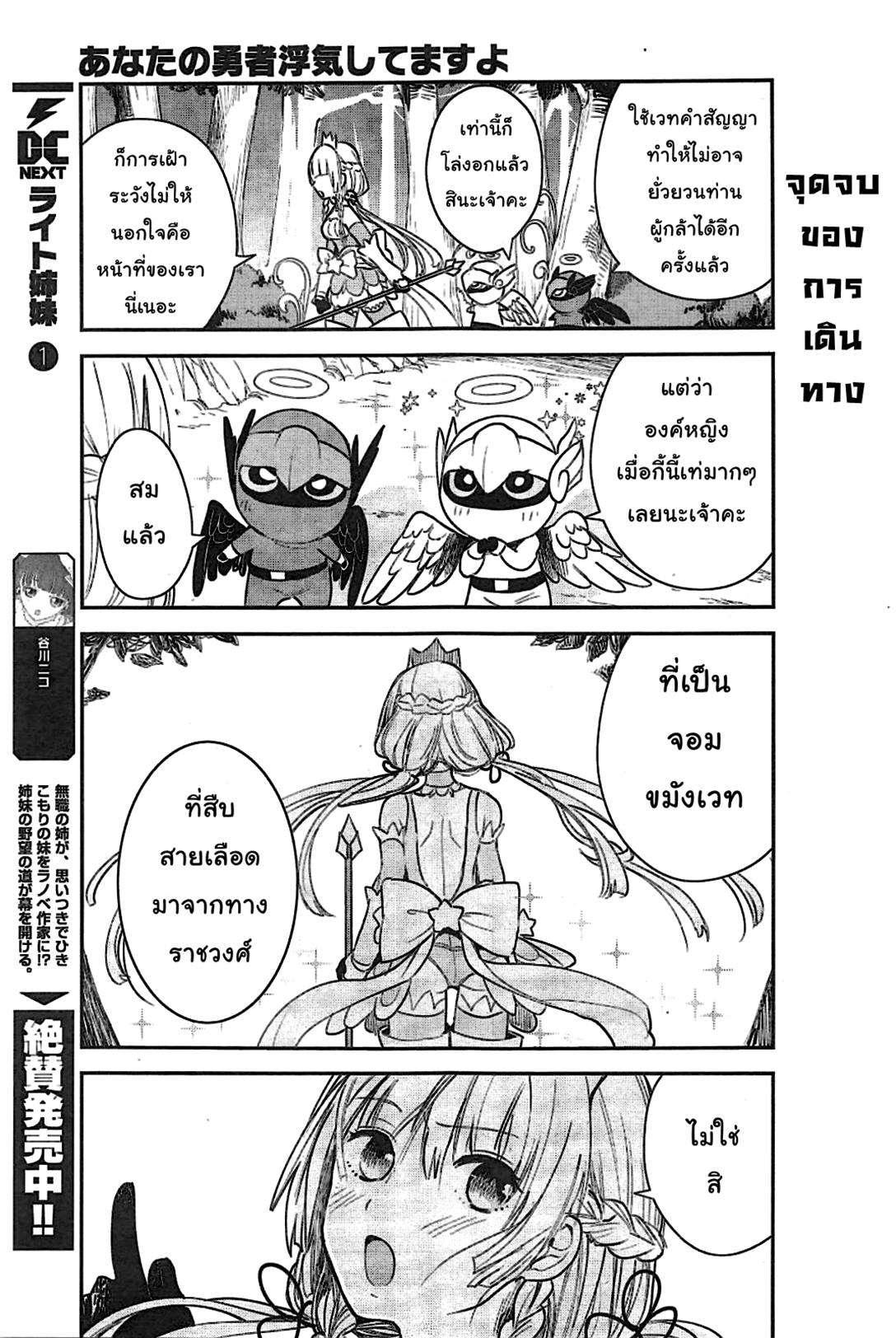อ่านการ์ตูน Anata no Danna Uwaki shitemasu yo ตอนที่ 1 หน้าที่ 15