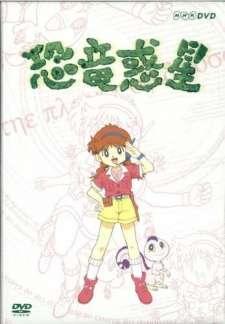 Kyouryuu Wakusei's Cover Image
