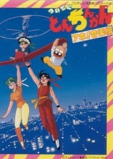 Tsuideni Tonchinkan's Cover Image