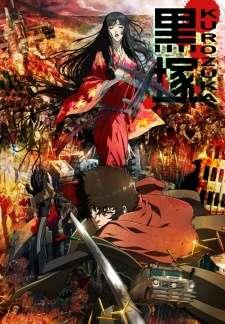 Kurozuka's Cover Image