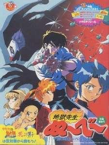 Jigoku Sensei Nube: Gozen 0 toki Nube Shisu!'s Cover Image
