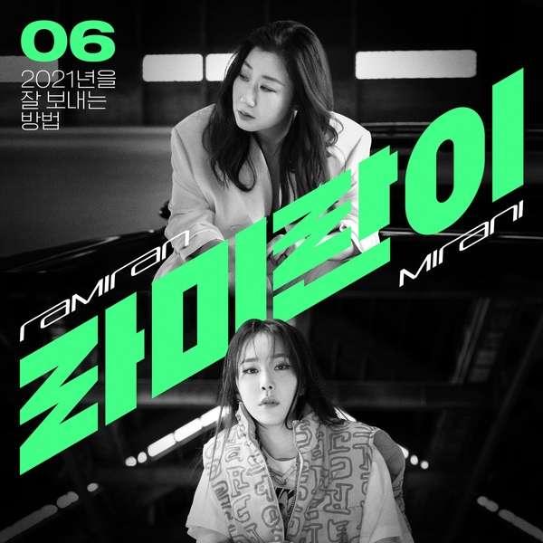 [Single] Ra Mi Ran, Mirani – RAMIRANI (MP3)