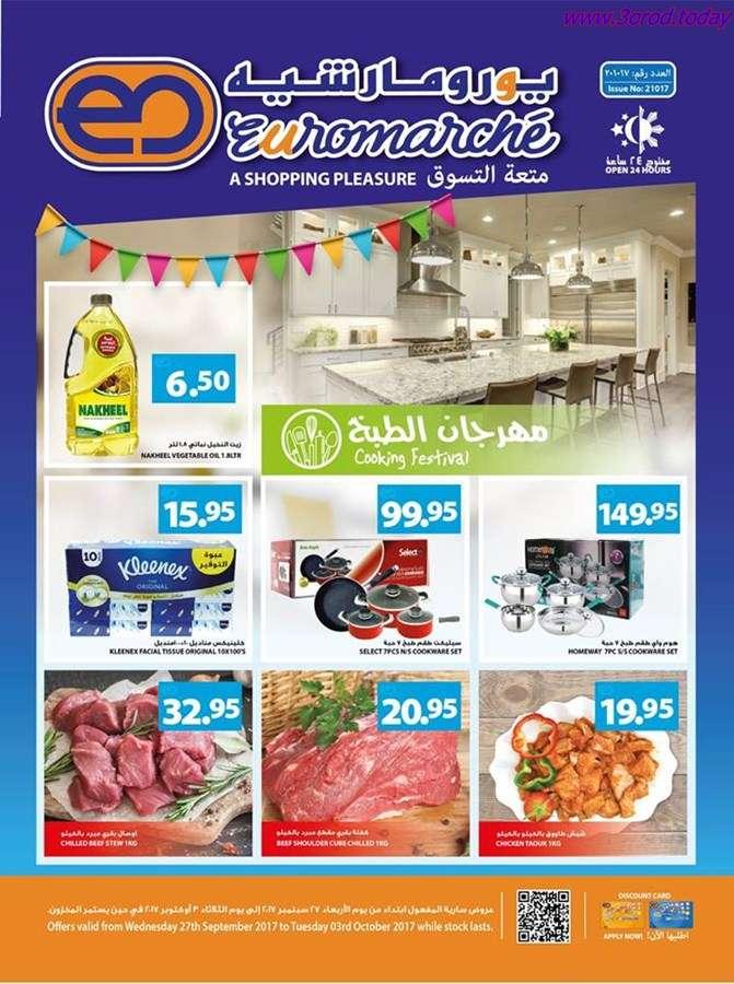 عروض يورومارشيه السعودية ليوم الاربعاء 7/1/1439 الموافق 27 سبتمبر 2017 مهرجان الطبخ