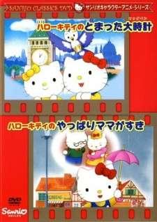 Hello Kitty no Tomatta Big Ben's Cover Image
