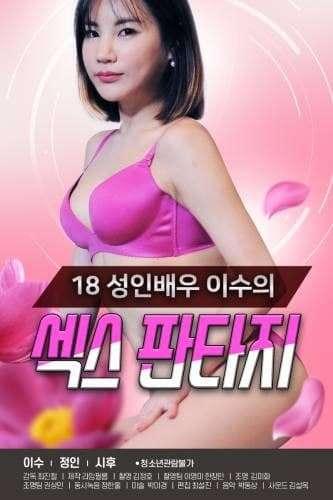 18 Year Old Adult Actress Lee Soos Sex Fantasy (2021)