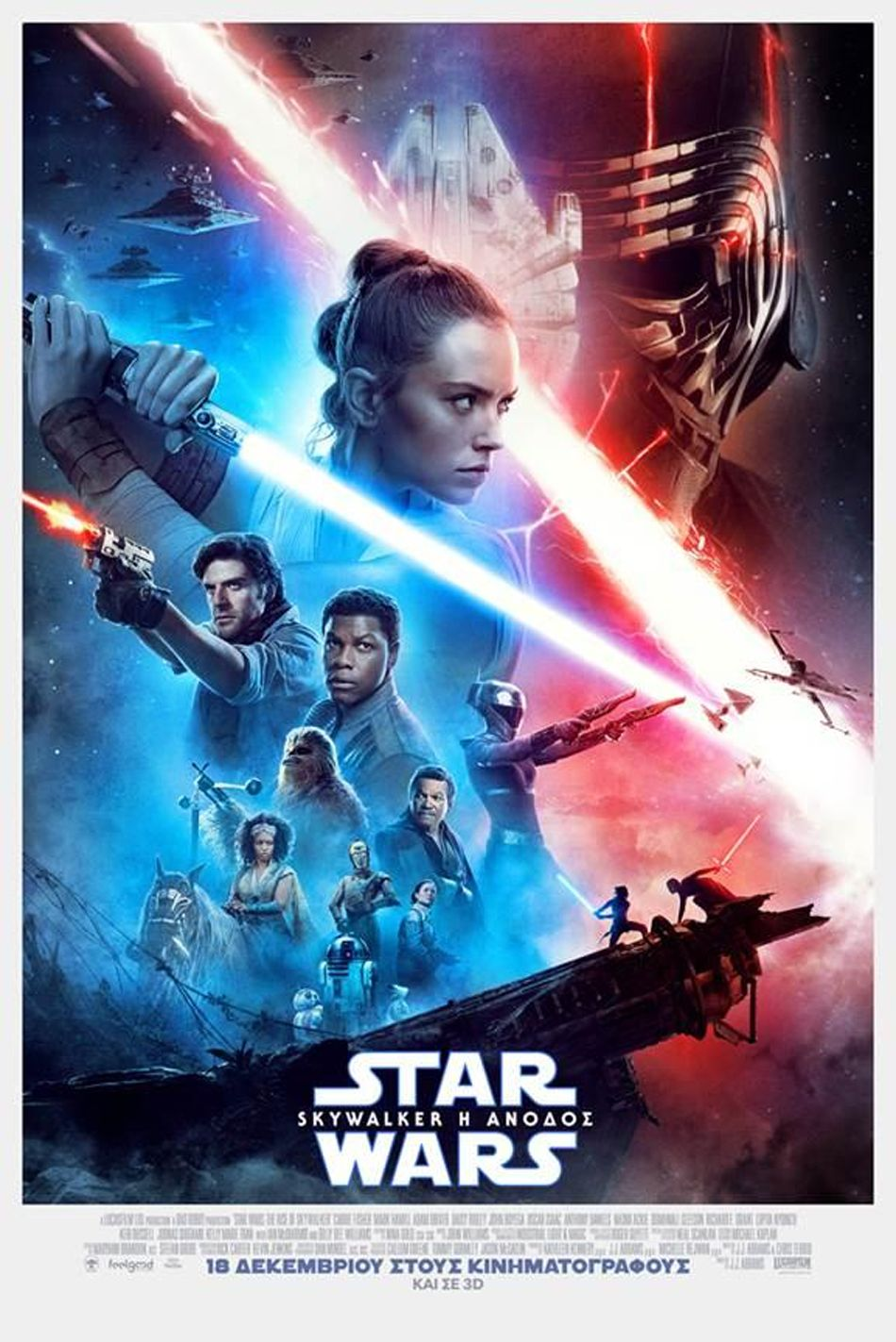 Star Wars: Skywalker Η Άνοδος (Star Wars: The Rise of Skywalker) Poster