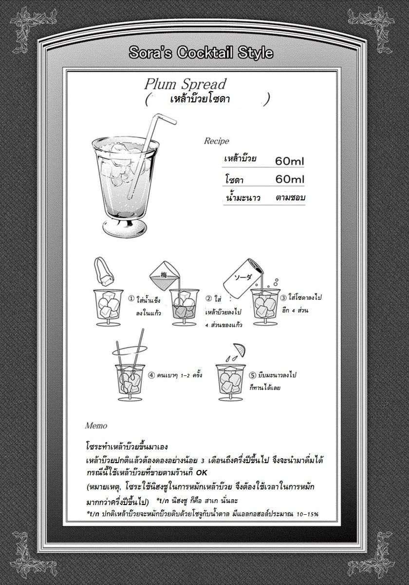 อ่านการ์ตูน Osake wa Fuufu ni Nattekara ตอนที่ 1 หน้าที่ 14