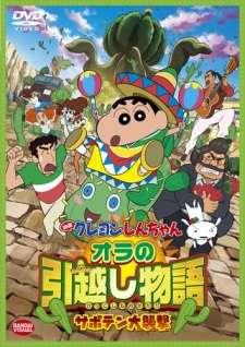 Crayon Shin-chan Movie 23: Ora no Hikkoshi Monogatari - Saboten Daisuugeki's Cover Image