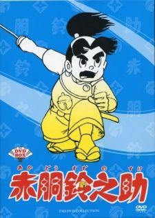 Akadou Suzunosuke's Cover Image