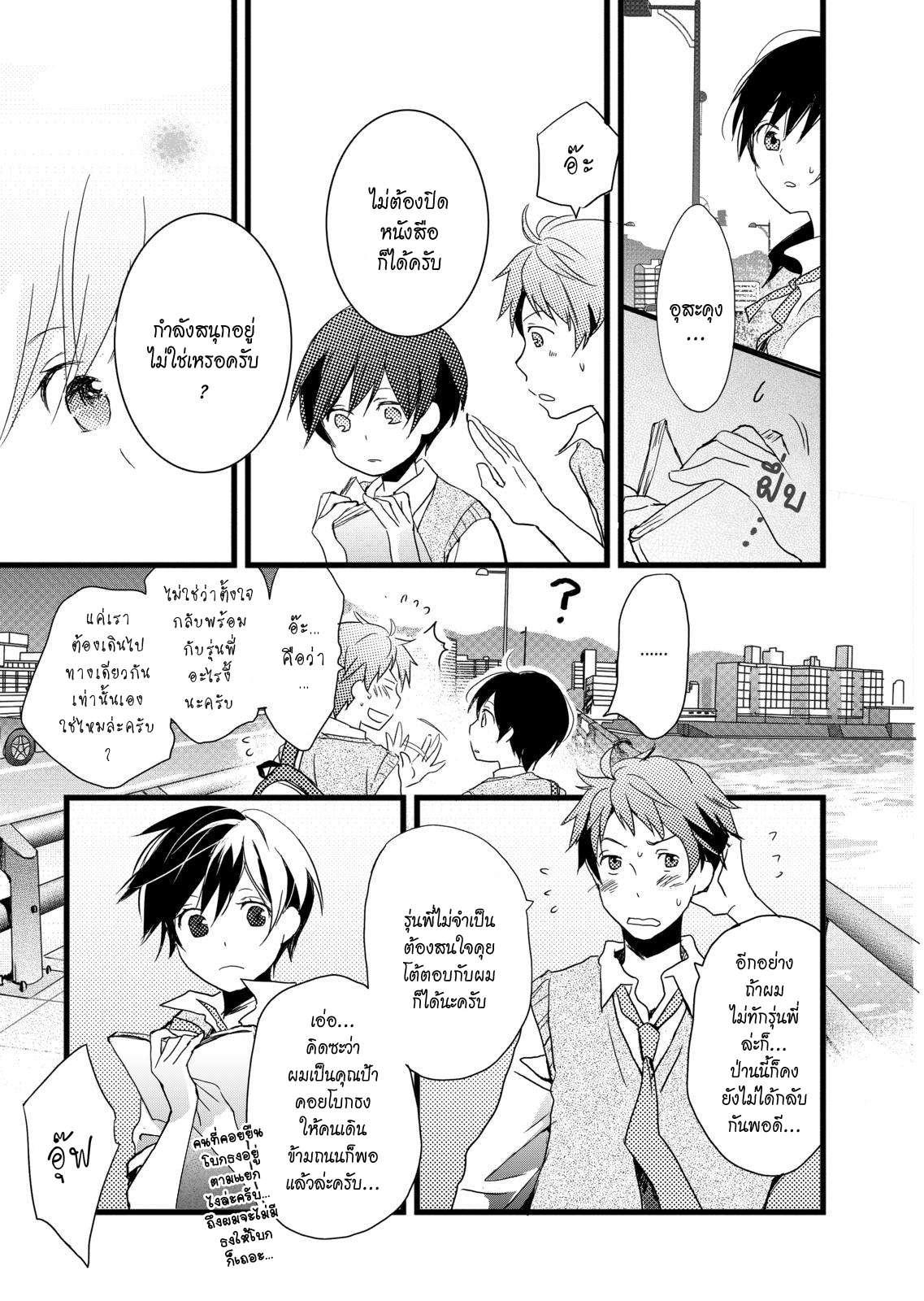 อ่านการ์ตูน Bokura wa Minna Kawaisou ตอนที่ 11 หน้าที่ 15