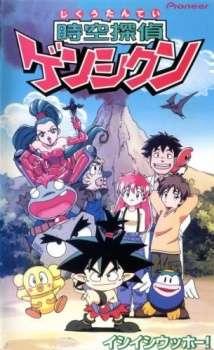 Jikuu Tantei Genshi-kun's Cover Image