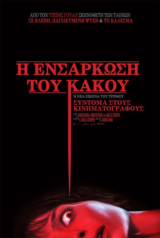 Η Ενσάρκωση του Κακού (Malignant) - Trailer / Τρέιλερ Poster
