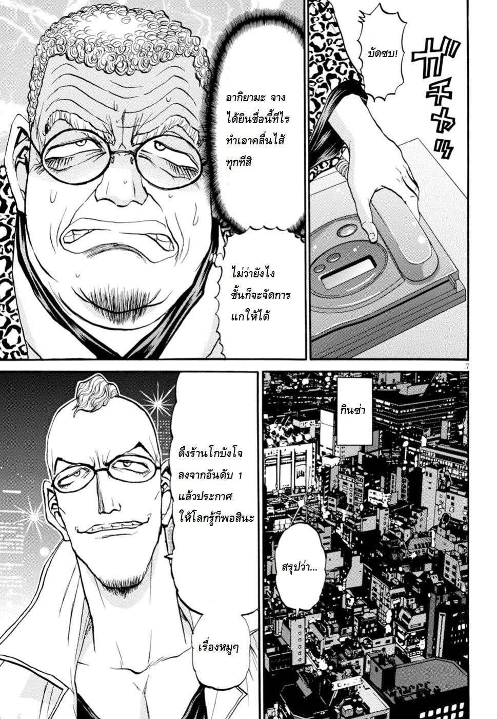 อ่านการ์ตูน Tetsunabe no Jan 2nd!! ตอนที่ 5 หน้าที่ 6