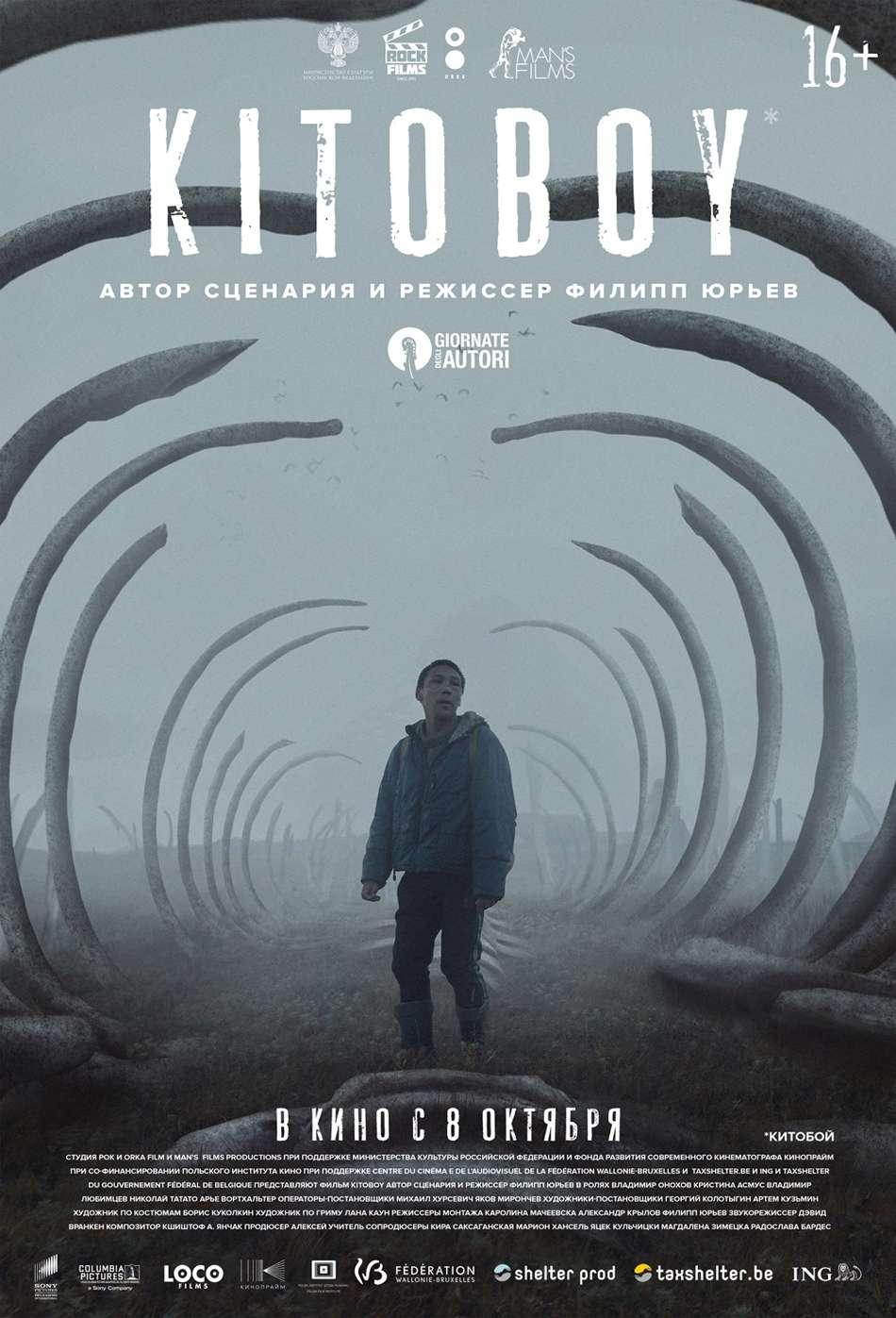Το ταξίδι της φάλαινας (Kitoboy / The Whaler Boy) Poster Πόστερ