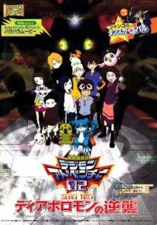 Digimon Adventure 02: Diablomon no Gyakushuu's Cover Image