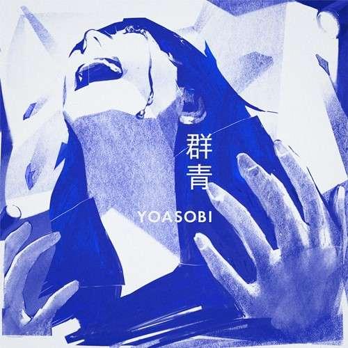 YOASOBI Lyrics