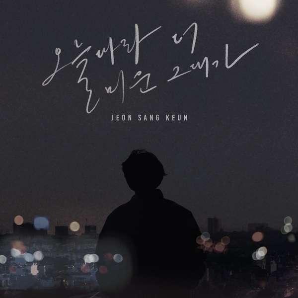 전상근 (Jeon Sangkeun) – Hate You Even More Today (MP3)