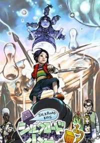 Silk Road Shounen Yuuto's Cover Image