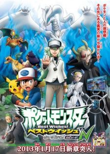Pokemon Best Wishes! Season 2: Episode N's Cover Image