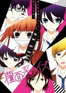 Fukumenkei Noise's Cover Image