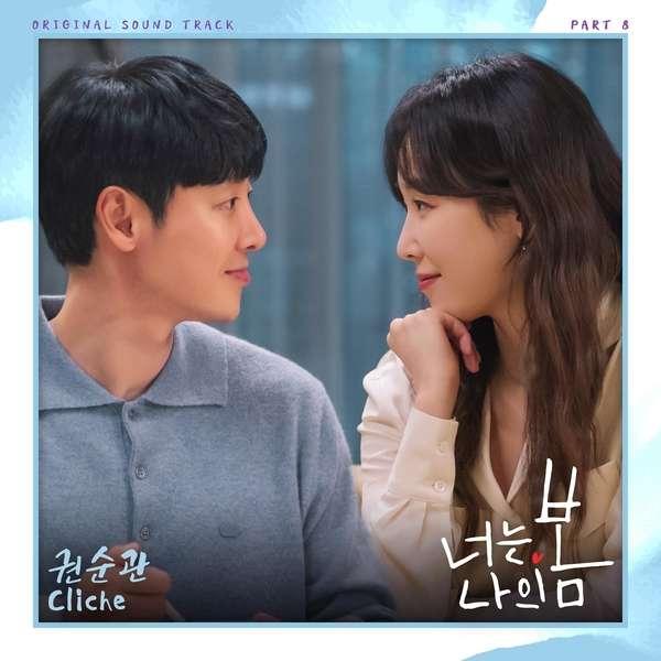 권순관 (Kwon Soonkwan) – Cliché / You Are My Spring OST Part 8 MP3
