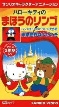 Hello Kitty no Mahou no Ringo's Cover Image