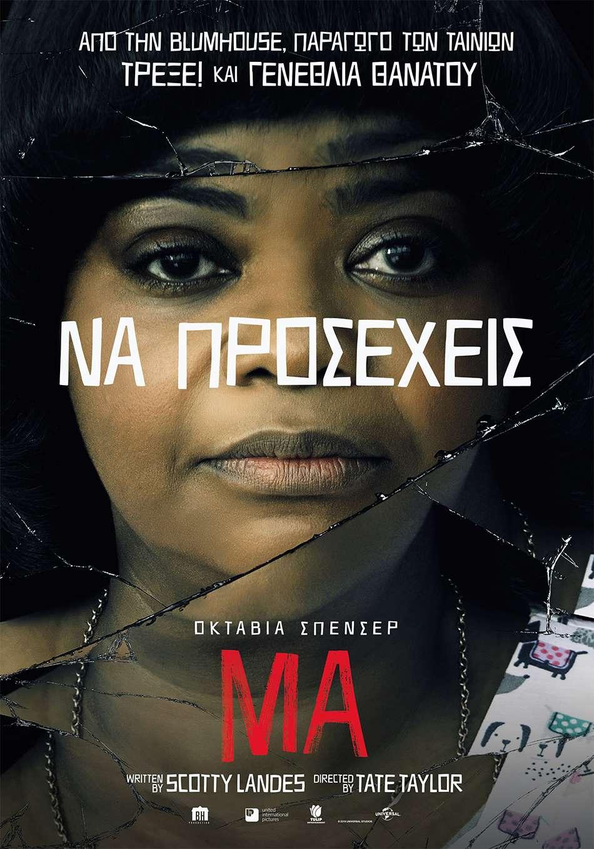 Ma Poster Πόστερ