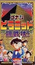 Meitantei Conan: Piramid kara no Chousenjou!'s Cover Image