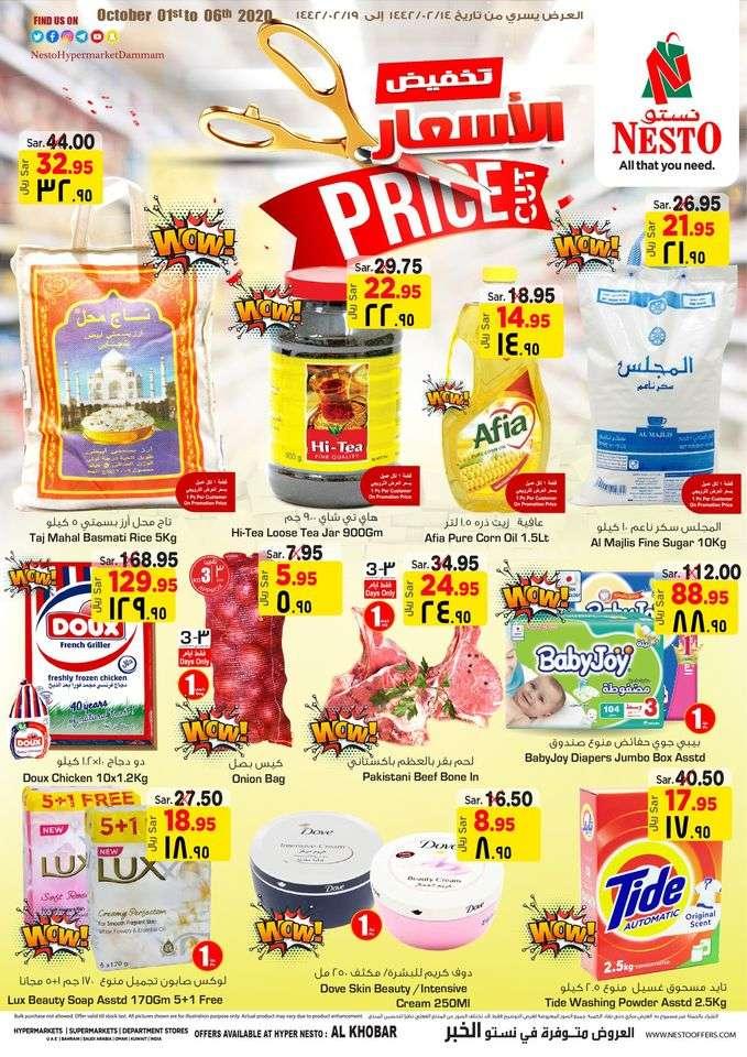 تخفيض الاسعار
