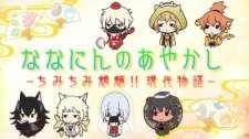 Nananin no Ayakashi: Chimi Chimi Mouryou!! Gendai Monogatari's Cover Image