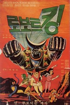 Robot King's Cover Image