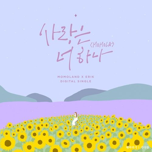 MOMOLAND ERIK Lyrics