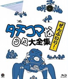 Ghost in the Shell: Stand Alone Complex - Solid State Society 3D - Tachikoma no Hibi's Cover Image